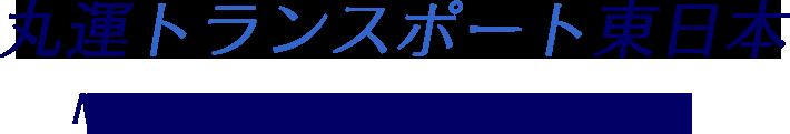 株式会社丸運トランスポート東日本
